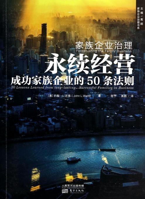 家族企业治理(永续经营成功家族企业的50条法则)/家族企