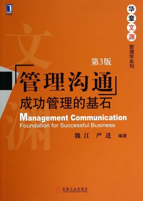 管理沟通成功管理的基石(第3版)/华章文渊管理学系列