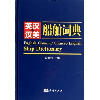 英汉汉英船舶词典(精)
