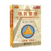 项目管理(计划进度和控制的系统方法第11版)
