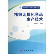 精细无机化学品生产技术/精细化工产品生产技术丛书