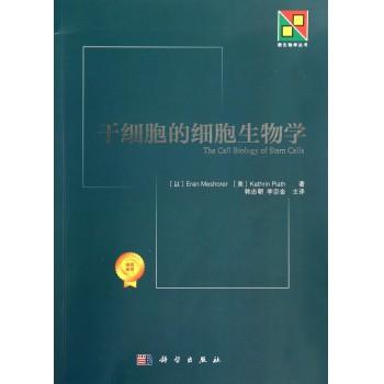 干细胞的细胞生物学/新生物学丛书