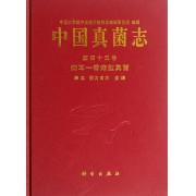 中国真菌志(第45卷侧耳-香菇型真菌)(精)