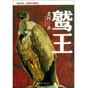 鹫王(全新修订插图本老村作品)
