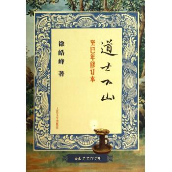 道士下山(癸巳年修订本)