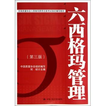 六西格玛管理(第3版中国质量协会六西格玛黑带注册考试指定辅导教材)