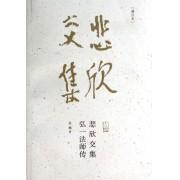 悲欣交集(弘一法师传增订本)
