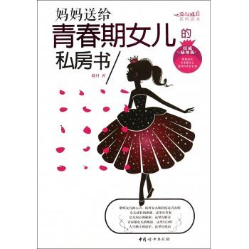 妈妈送给青春期女儿的私房书(**插图版)/爱与成长系列读本