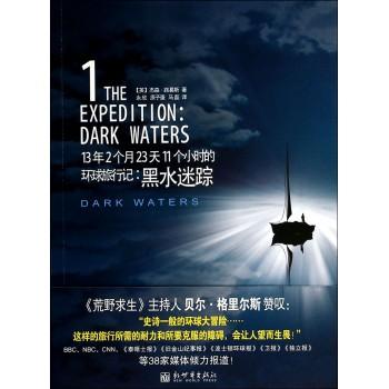 13年2个月23天11个小时的环球旅行记--黑水迷踪