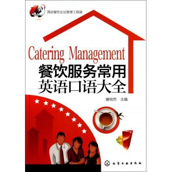 餐饮服务常用英语口语大全/酒店餐饮企业管理工具箱
