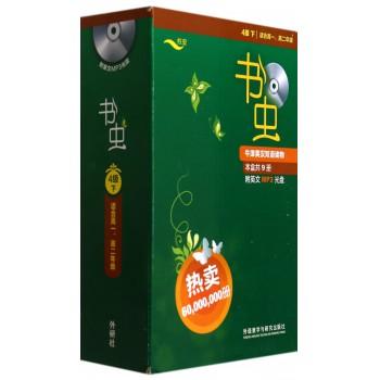 书虫牛津英汉双语读物(附光盘4级下适合高1高2年级共9册)