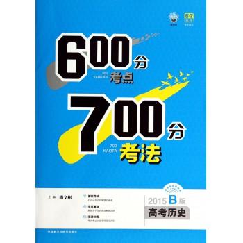高考历史(2015B版)/600分考点700分考法