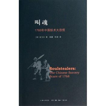 叫魂(1768年中国妖术大恐慌)