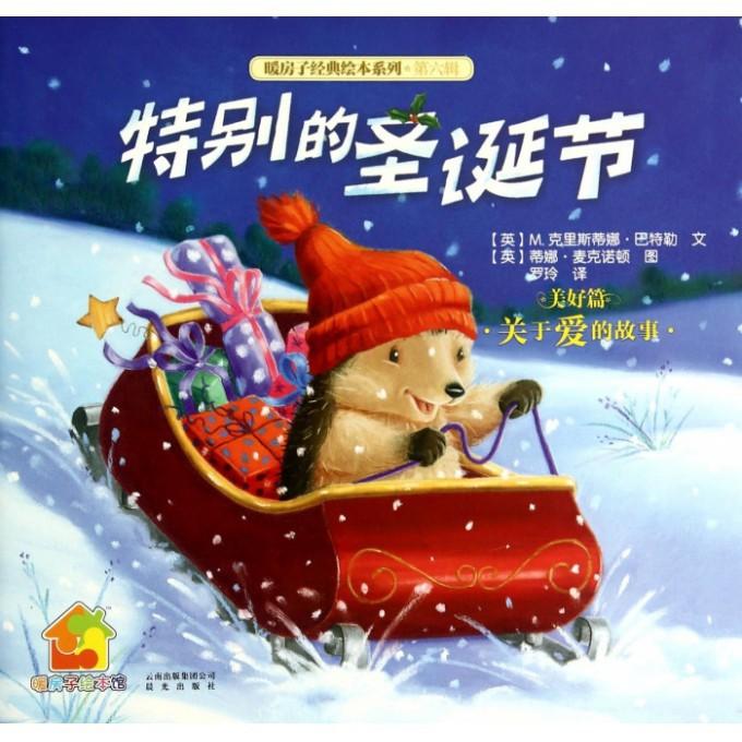特别的圣诞节(美好篇)/暖房子经典绘本系列/暖房子绘本馆