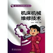 机床机械维修技术/现代机床维修技术丛书