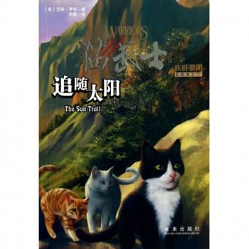 追随太阳(猫武士族群黎明五部曲)