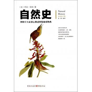 自然史(博物学大家潜心撰述图版地球物典全新修订版)
