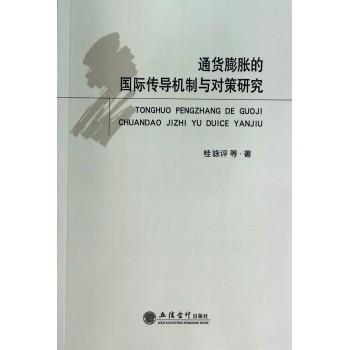 通货膨胀的国际传导机制与对策研究