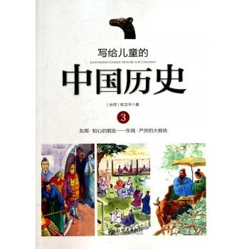写给儿童的中国历史(3东周知心的朋友东周严厉的大教练)