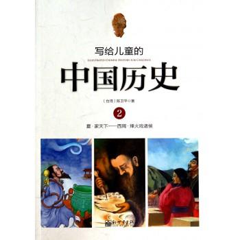 写给儿童的中国历史(2夏家天下西周烽火戏诸侯)