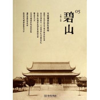 碧山(5文庙儒家的先贤祠)