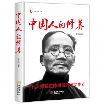 中国人的修养/文史哲经典文库