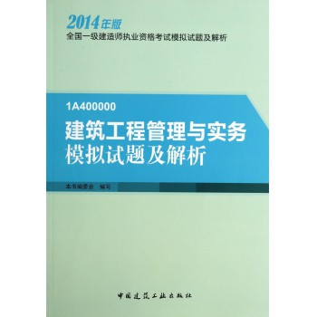 建筑工程管理与实务模拟试题及解析(2014年版1A400000)/全国一级建造师执业资格考试模拟试题及解析