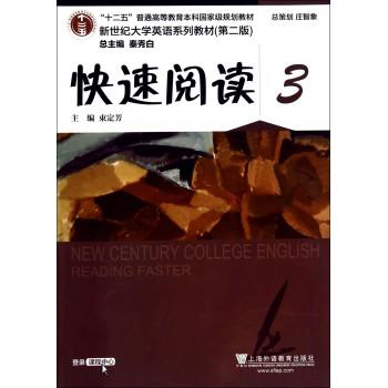 快速阅读(3第2版新世纪大学英语系列教材十二五普通高等教育本科***规划教材)