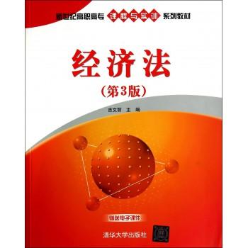 经济法(第3版新世纪高职高专课程与实训系列教材)