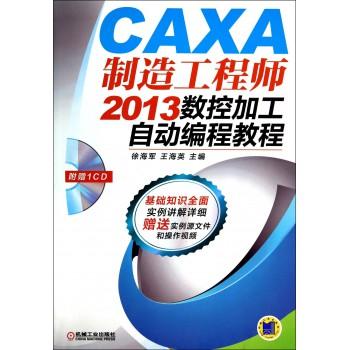 CAXA制造工程师2013数控加工自动编程教程(附光盘)