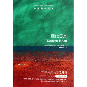 现代日本/牛津通识读本