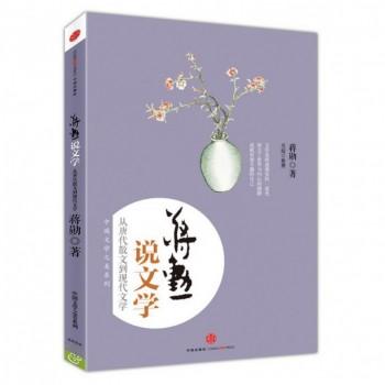 蒋勋说文学(从唐代散文到现代文学)/中国文学之美系列