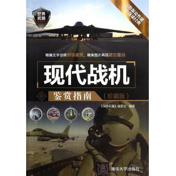 现代战机鉴赏指南(珍藏版)/世界武器鉴赏系列