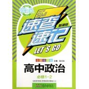 高中政治(必修1-2新课标全彩乐学版)/速查速记