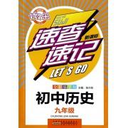 初中历史(9年级新课标全彩乐学版)/速查速记