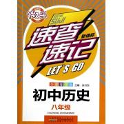 初中历史(8年级新课标全彩乐学版)/速查速记