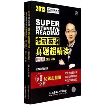 考研英语真题超精读(2015提高篇2005-2014共3册)