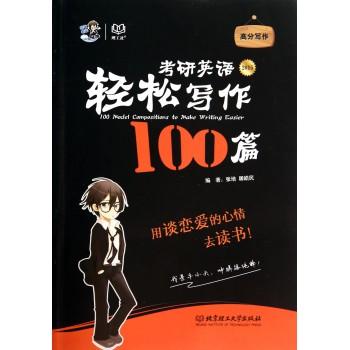 考研英语轻松写作100篇(2015)