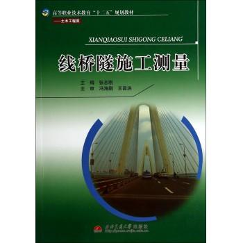 线桥隧施工测量(土木工程类高等职业技术教育十二五规划教材)