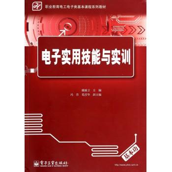 电子实用技能与实训(职业教育电工电子类基本课程系列教材)