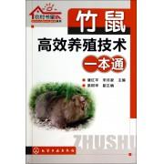 竹鼠高效养殖技术一本通/农村书屋系列