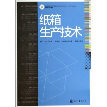 纸箱生产技术(全国高职高专印刷与包装类专业教学指导委员会十二五规划教材)