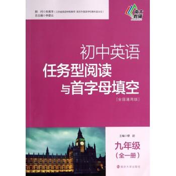 初中英语任务型阅读与首字母填空(9年级全1册全国通用版)