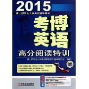 考博英语高分阅读特训(2015博士研究生入学考试辅导用书)