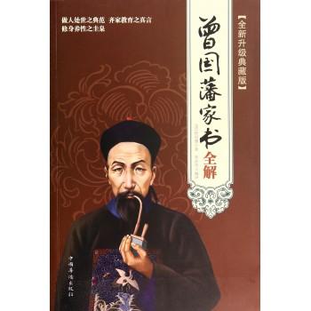 曾国藩家书全解(全新升级典藏版)