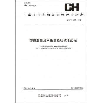 变形测量成果质量检验技术规程(CH\T1028-2012)/中华人民共和国测绘行业标准