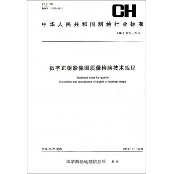 数字正射影像图质量检验技术规程(CH\T1027-2012)/中华人民共和国测绘行业标准