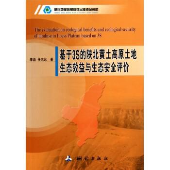 基于3S的陕北黄土高原土地生态效益与生态安全评价