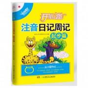开心猫注音日记周记(起步篇)/开心作文