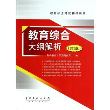 教育综合大纲解析(第3版教育硕士考试辅导用书)